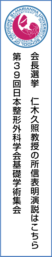 仁木久照教授の所信表明演説