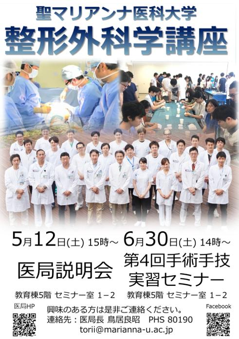 聖マリアンナ医科大学整形外科医局説明会 、第4回手術手技セミナー