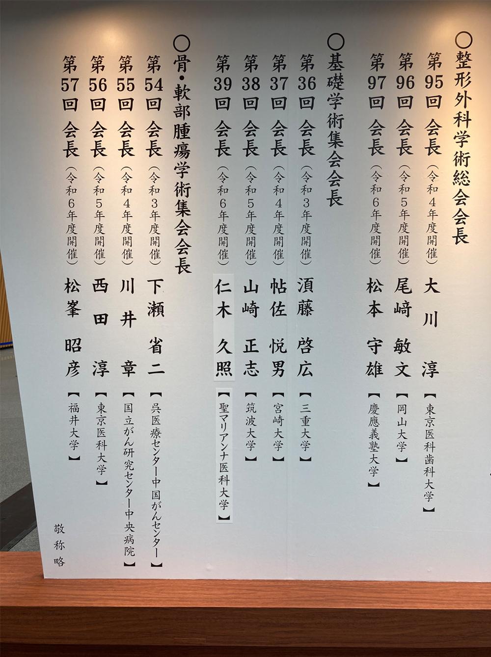 第39回日本整形外科学会基礎学術集会・主幹校拝命のお知らせ(第2報)