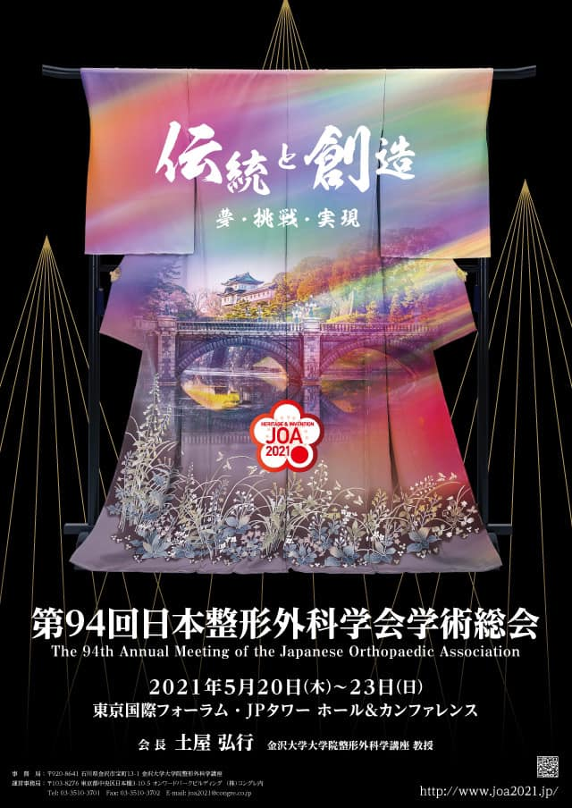 第94回日本整形外科学会学術総会が開催されています。