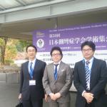 学会場の前で記念撮影 左から、赤澤病院教授、笹生客員教授、飯沼先生