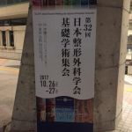 第32回日本整形外科学会基礎学術集会が沖縄で開催されました。